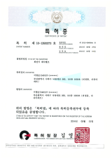 11_특허증_회전식 제수밸브